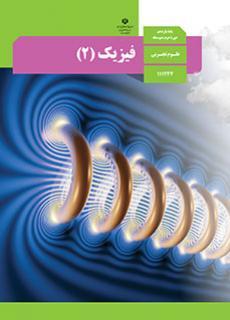 کتاب فیزیک یازدهم تجربی